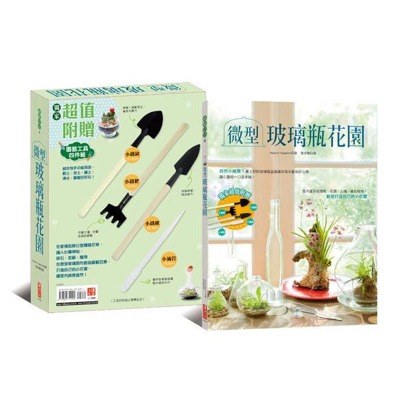 微型玻璃瓶花園【附贈園藝工具四件組】