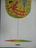 【書寶二手書T1/藝術_YCX】兒童美術新視界:讓創造與想像的雙翼帶領著孩子..._周永忠