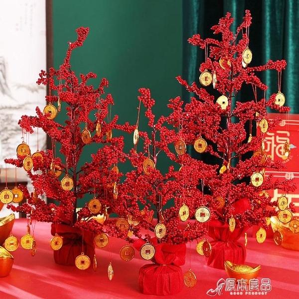 開運擺件 新年裝飾擺件創意發財樹紅包搖錢樹室內桌面櫃台春節佈置裝扮用品【快速出貨】