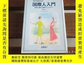 二手書博民逛書店日文原版罕見國際人入門〈Part 1〉―世界に通じる暮らしとマナ