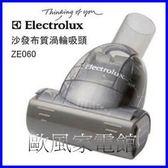 【歐風家電館】Electrolux 瑞典伊萊克斯 沙發布質渦輪吸頭 (可當寵物吸頭)  ZE060 / ZE-060