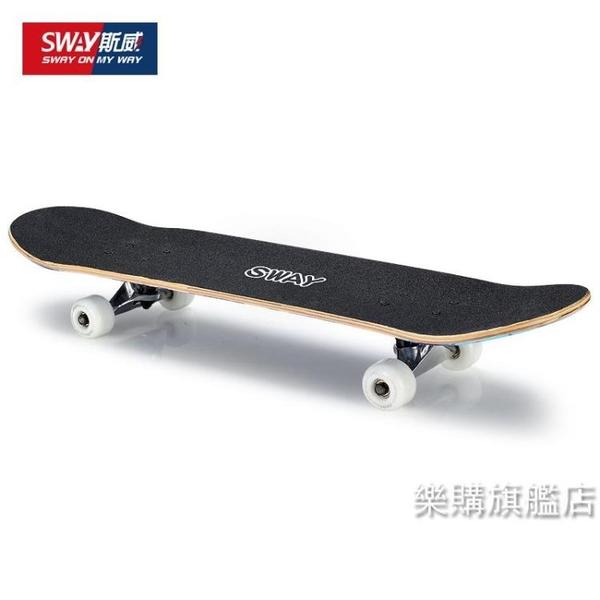 滑板兒童初學者青少年男孩女生夜光4輪雙翹劃板四輪滑板車wy