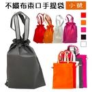 (小號-5色) 手提+束口 不織布袋 LOGO印刷 客製化 二合一 平口袋 環保袋 手提袋 禮物袋【塔克】