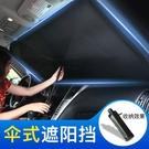 傘式汽車遮陽簾擋陽板遮光墊神器罩車內用前檔防曬隔熱布遮陽擋板 小山好物
