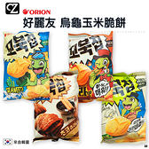 韓國 ORION 好麗友 烏龜玉米脆餅 烏龜餅乾 烏龜脆餅 玉米濃湯 海苔 麻辣 巧克力 餅乾 思考家