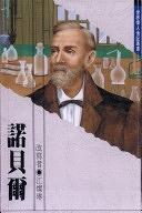 二手書博民逛書店 《諾貝爾: 》 R2Y ISBN:9575703820│The Eastern Publishing Company