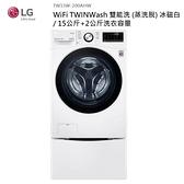 【南紡購物中心】LG 15+2公斤 TWINWash雙能洗洗衣機(蒸洗脫)WD-S15TBW+WT-SD200AHW