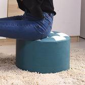 小板凳子圓矮凳沙發成人客廳家用時尚創意實木皮敦凳子【米娜小鋪】igo
