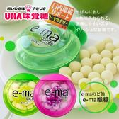 日本 UHA味覺糖 e-ma喉糖 (盒裝) 33g 口含糖 喉糖 葡萄糖果 葡萄喉糖 青蘋果糖果 水果糖 糖果