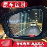 汽車改裝專用裝飾用品反光鏡后視鏡防雨貼膜防雨膜 歐韓時代