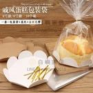 20個 戚風蛋糕包裝袋6寸8寸紙杯蛋糕胚吐司點心面包烘焙透明西點包裝盒【白嶼家居】