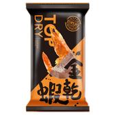 TOPDRY 頂級乾燥 金乾蝦(單包20g)【小三美日】團購/零嘴