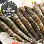 極鮮急凍海草蝦(280g±10%/盒)(約16-20隻)(食肉鮮生)