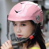 電瓶車頭盔女電動摩托車男安全帽女士四季通用夏季防曬輕便式夏天