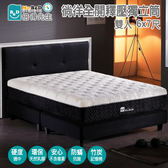 獨立筒床墊雙人6x7尺 徜徉全開式釋壓 3D波浪竹炭 絕佳釋壓效果與透氣度【Mr.BeD倍得先生】