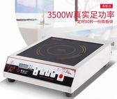海智達商用電磁爐3500W電磁灶大功率平面電磁爐3.5KW煲湯爐電爐灶QM   JSY時尚屋