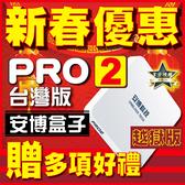 免運 新春優惠 【贈多項好禮】純淨越獄版 安博盒子PRO2 台灣公司貨 電視盒 保固一年 附發票