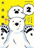 (二手書)大白熊熱戀中(2)