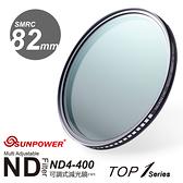 SUNPOWER TOP1 82MM SMRC ND4-400 可調式ND減光鏡 台灣製造【湧蓮公司貨】ND4~ND400