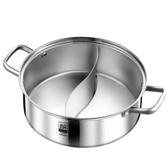 復底304鴛鴦鍋火鍋盆電磁爐專用不銹鋼加厚4至6人5至8人家用火鍋 米娜小鋪