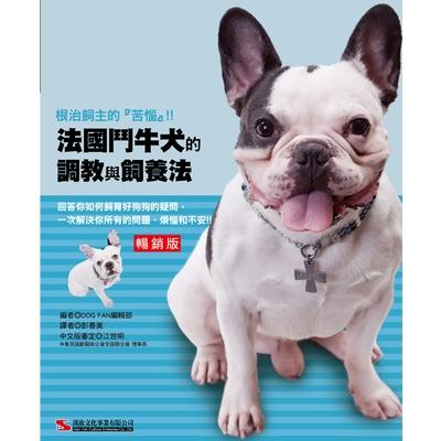 法國鬥牛犬的調教與飼養法(暢銷版)