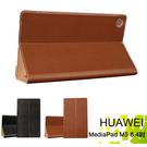 ◆真皮牛皮皮套 免運費加贈電容筆◆ 華為 HUAWEI MediaPad M5 8.4吋平板電腦專用牛皮皮套 保護套
