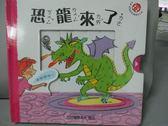 【書寶二手書T5/少年童書_ZIE】哇!是恐龍耶_Gabreiel Clima