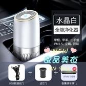空氣淨化器 凌度車載空氣凈化器汽車內用香薰加濕消除異味發生器 2色