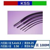 KSS凱士士 熱縮套管5.0m 100M黑