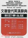 二手書 文馨當代英漢辭典 = Wen Shin English-Chinese dictionary of Contemporary English / 楊景 R2Y 9579231052