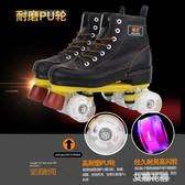 牛皮成人雙排溜冰鞋旱冰鞋成年男女雙排輪輪滑鞋四輪閃光QM『艾麗花園』