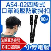 【免運+3期零利率】全新 AS4-02 四段式口罩減壓防勒掛扣 100入 口罩神器 口罩延長 減緩疲勞