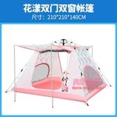 露營帳篷 帳篷戶外野營加厚防雨露營野外全自動雙人室內3-4人2野餐沙灘裝備T 2色