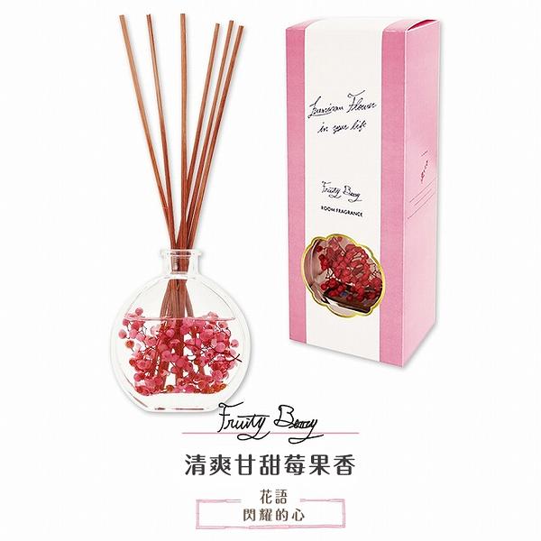 日本【Luminous Flower】室內擴香瓶-莓果香