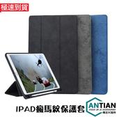 APPLE iPad 10.2吋 平板皮套 智慧休眠 瘋馬紋 多折支架 帶筆槽 保護套 翻蓋 皮套 保護殼