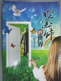 【書寶二手書T6/社會_IPU】禮儀師的世界_萬安生命