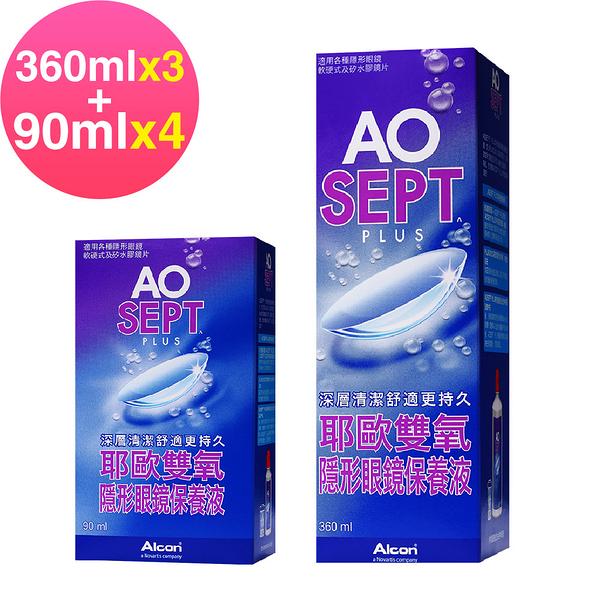 愛爾康 AO耶歐雙氧隱形眼鏡保養液(360ml x3+90ml x4)