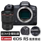 送3M進口全機貼膜 Canon EOS R5 + RF 15-35mm f2.8 台灣佳能公司貨 德寶光學 EOS R RP R6