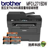 【送TN-2480相容五支 ↘10790元】Brother MFC-L2715DW 黑白雷射自動雙面傳真複合機