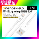 犀牛盾 Lightning to USB...