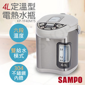 超下殺【聲寶SAMPO】4L定溫型電熱水瓶 KP-YF40MT5