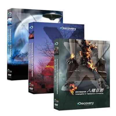 Discovery-超自然調查檔案組合DVD (幽浮總動員/西伯利亞浩劫/人體自燃)