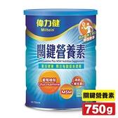 偉力健 Miltein 關鍵營養素 750g/罐 香草口味 (三多 葡萄糖胺 高鈣維生素D MSM 奶素)【2000225】