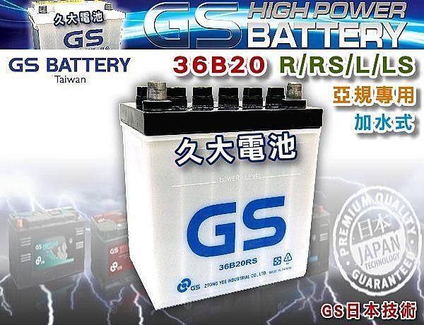 ✚久大電池❚GS 統力汽車電瓶 加水式 36B20L MI-16 TERIOS 小悍馬 SIRION COPEN COO