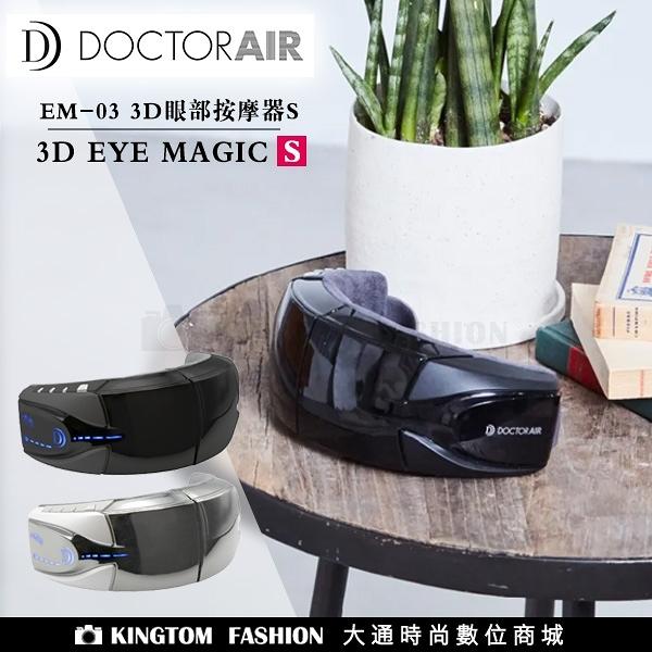 DOCTOR AIR EM03 3D眼部按摩器 眼睛 舒壓 放鬆 氣壓式 公司貨 保固一年