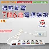 威電 過載斷電7開6座電源線組9呎(CK3762-9)
