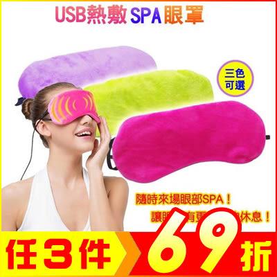 USB熱敷SPA眼罩 三色任選【AG05047】聖誕節交換禮物 i-Style居家生活