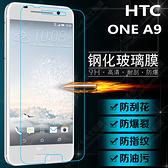 【三亞科技2館】hTC ONE  A9 A9u 5吋 9H鋼化膜強化玻璃保護貼 手機螢幕貼 鋼化玻璃貼 玻璃膜 保護貼