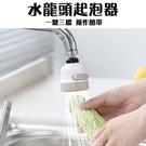 三檔增壓龍頭起泡器 防濺水花灑 廚房過濾嘴 KB027 延伸節水器 360度萬向三段式出水