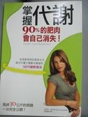 【書寶二手書T3/美容_IQK】掌握代謝90%的肥肉會自己消失_吉莉安‧麥可斯